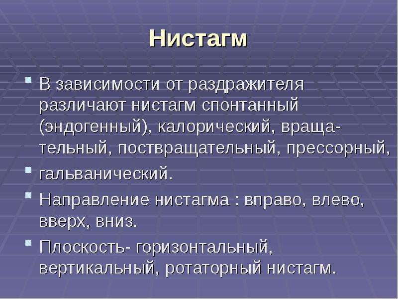 Нистагм В зависимости от раздражителя различают нистагм спонтанный (эндогенный), калорический, враща