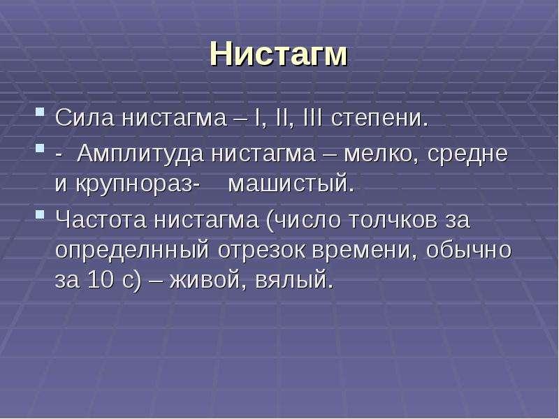 Нистагм Сила нистагма – I, II, III степени. - Амплитуда нистагма – мелко, средне и крупнораз- машист