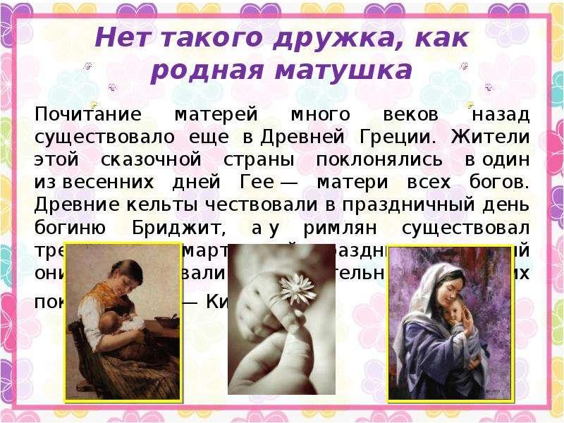 поздравление молодых от дружка чем родная матушка него можно четко