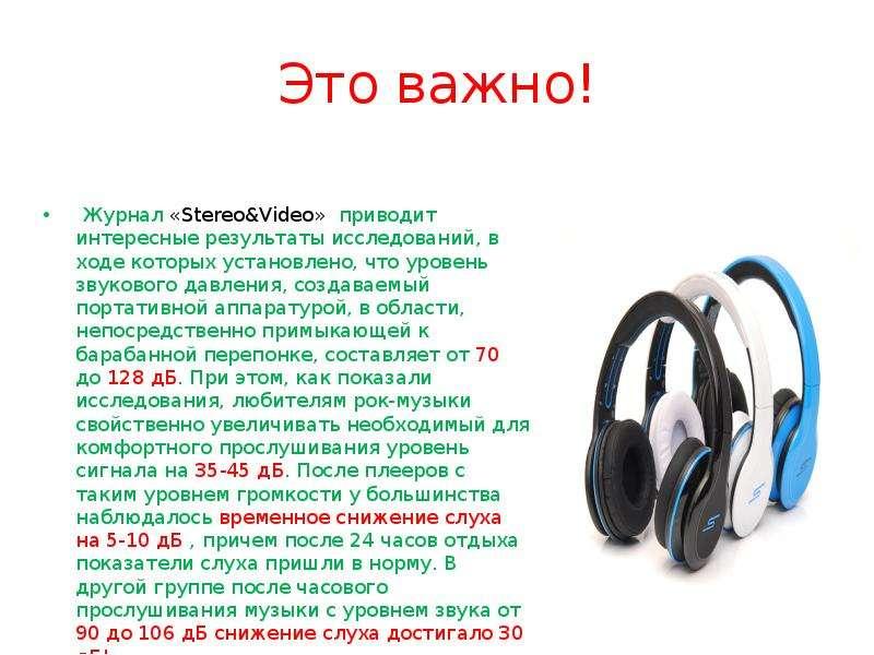 Это важно! Журнал «Stereo&Video» приводит интересные результаты исследований, в ходе которых уст