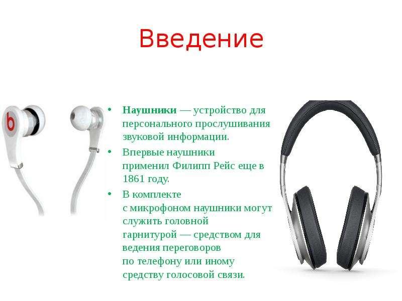 Введение Наушники — устройство для персонального прослушивания звуковой информации. Впервые наушники
