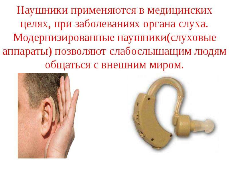 Наушники применяются в медицинских целях, при заболеваниях органа слуха. Модернизированные наушники(