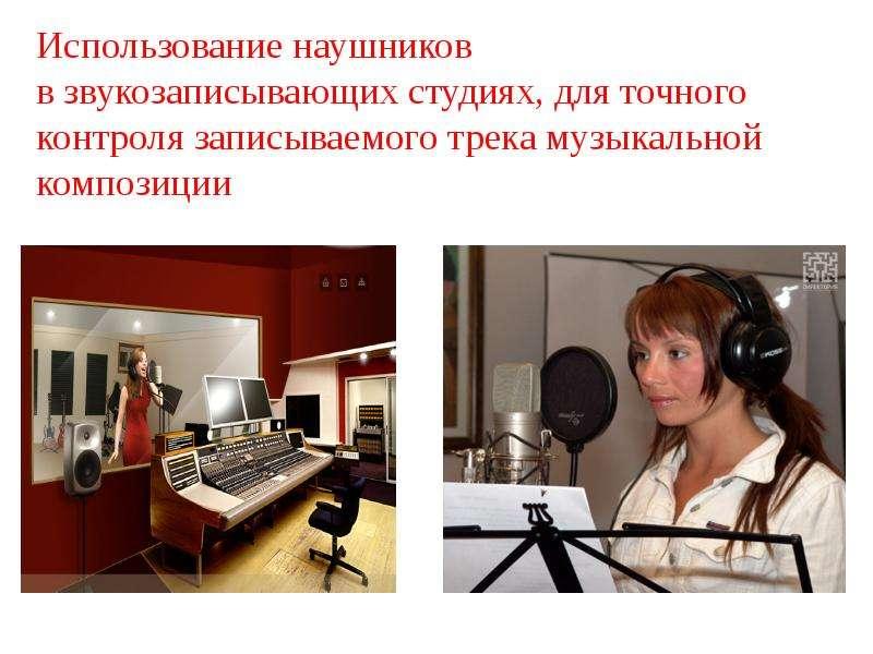 Использование наушников в звукозаписывающих студиях, для точного контроля записываемого трека музыка