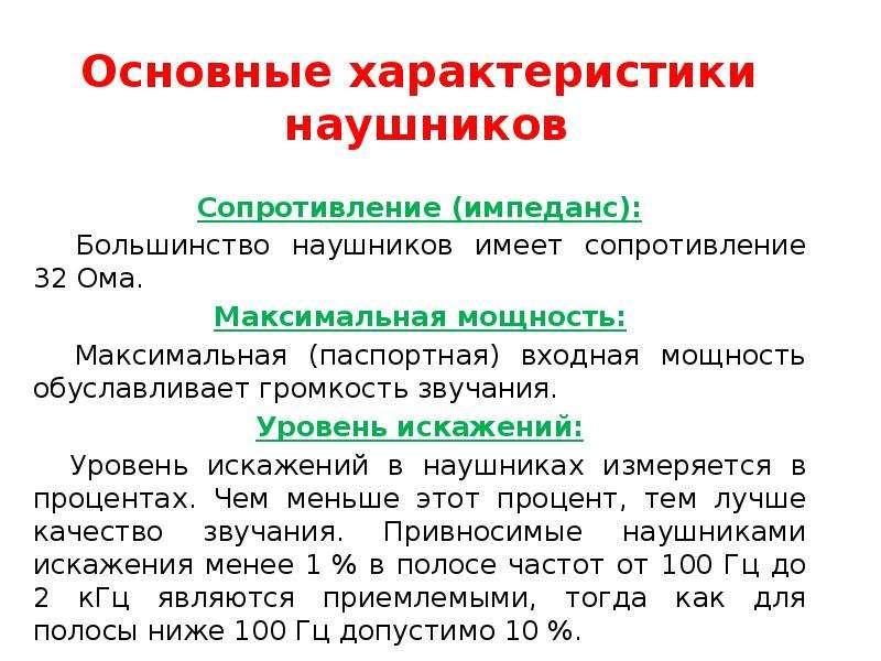 Сопротивление (импеданс): Сопротивление (импеданс): Большинство наушников имеет сопротивление 32 Ома