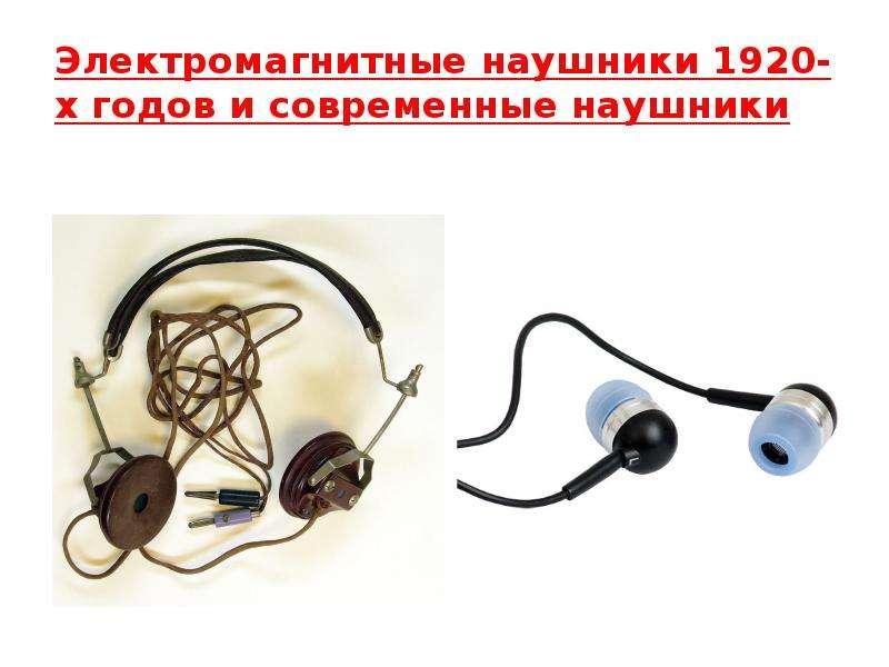 Электромагнитные наушники 1920-х годов и современные наушники