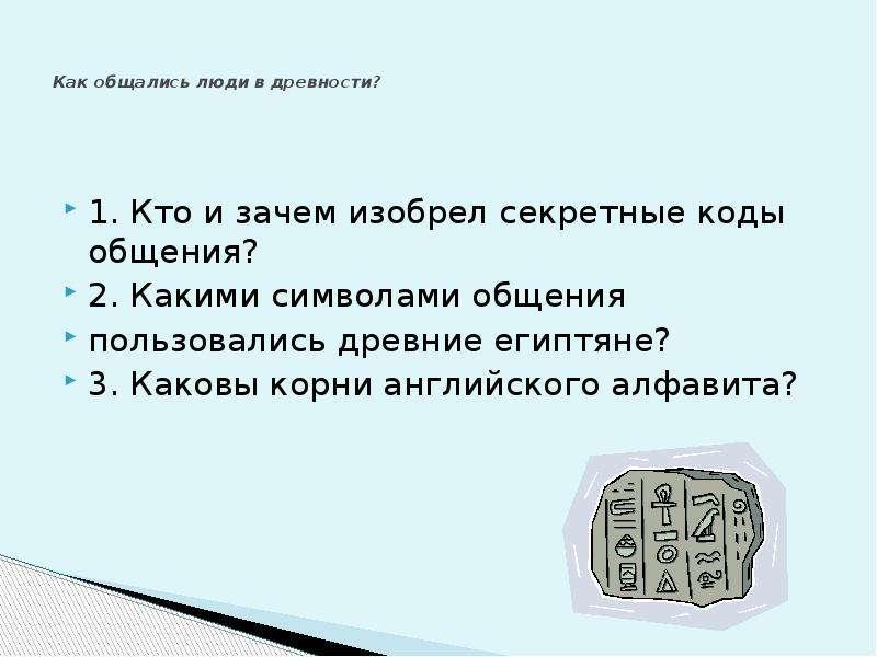 Как общались люди в древности? 1. Кто и зачем изобрел секретные коды общения? 2. Какими символами об