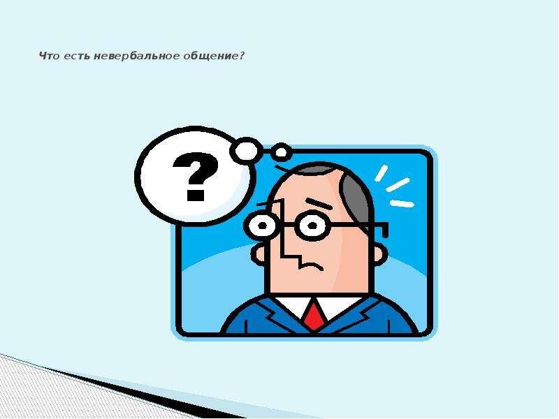 Что есть невербальное общение?