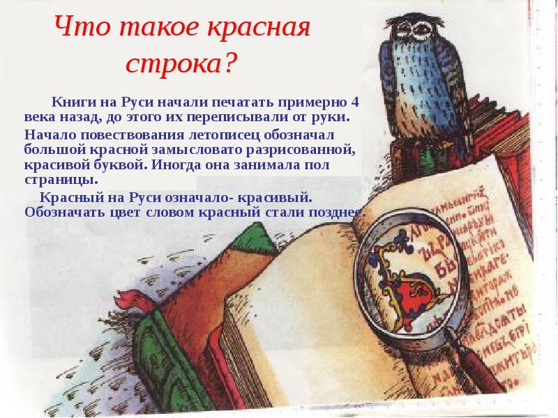 Что такое красная строка? Книги на Руси начали печатать примерно 4 века назад, до этого их переписыв