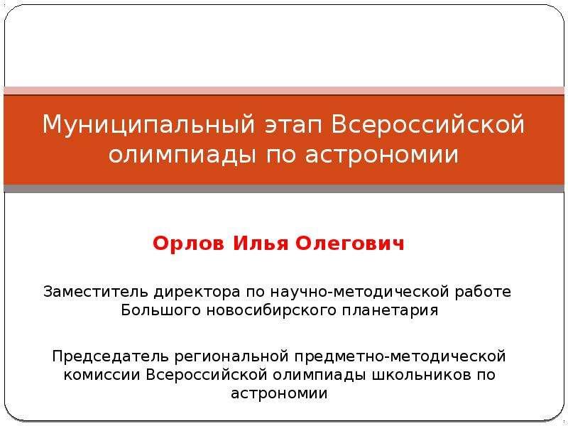 Презентация Муниципальный этап Всероссийской олимпиады по астрономии