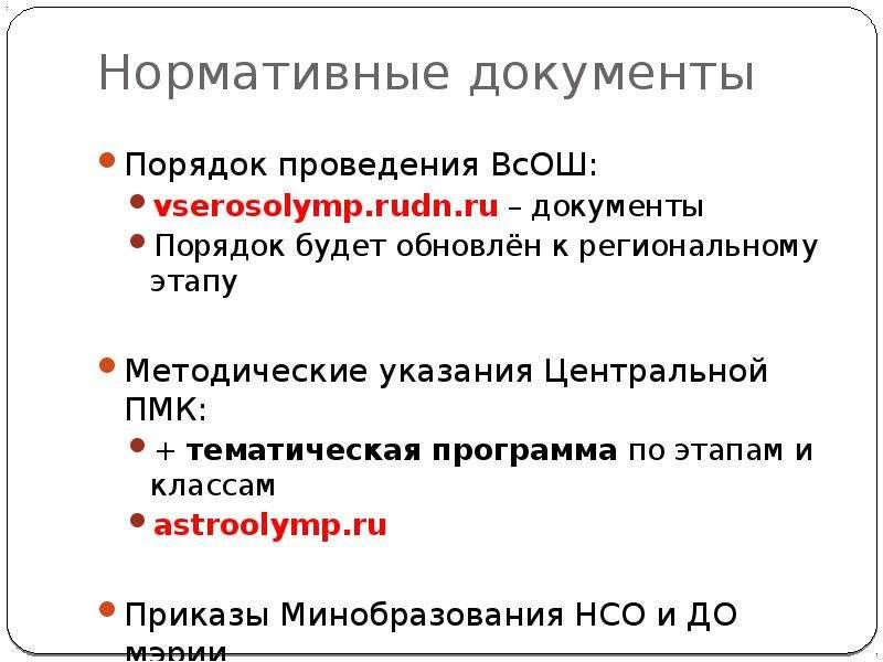 Нормативные документы Порядок проведения ВсОШ: vserosolymp. rudn. ru – документы Порядок будет обнов