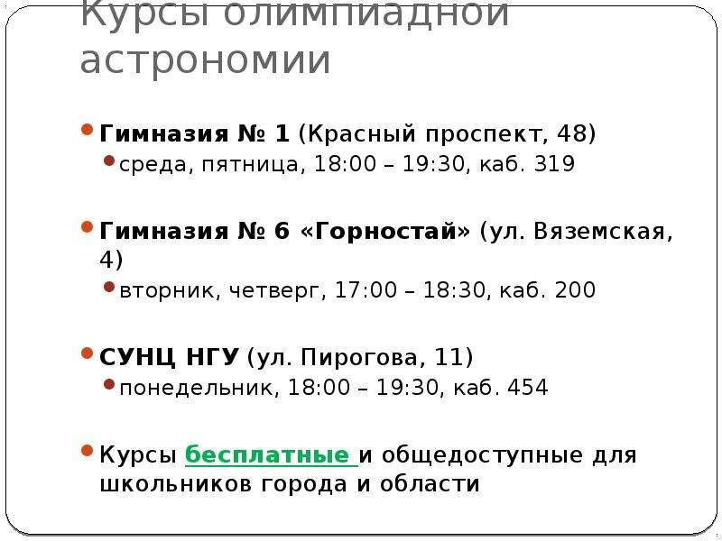 Курсы олимпиадной астрономии Гимназия № 1 (Красный проспект, 48) среда, пятница, 18:00 – 19:30, каб.
