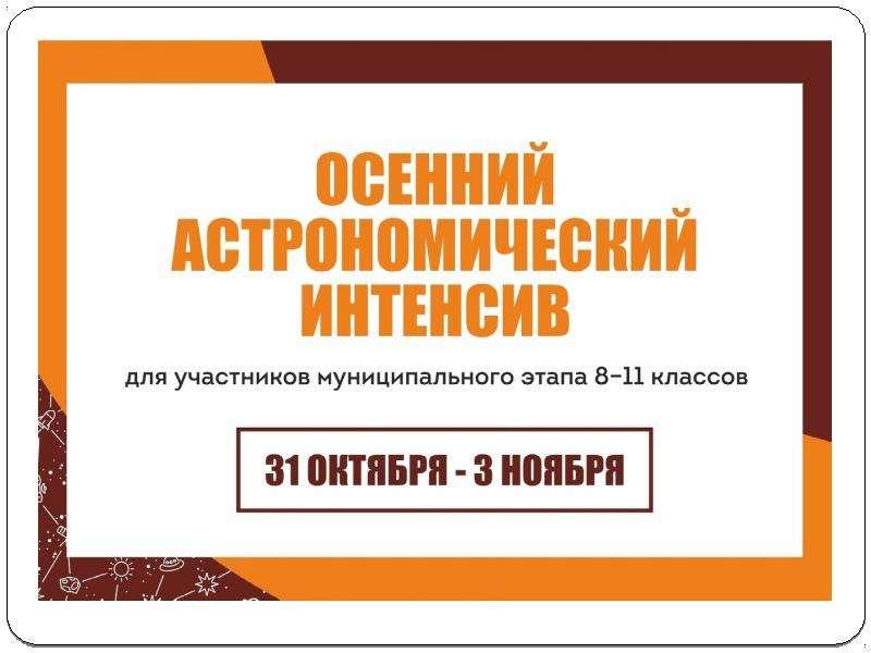 Муниципальный этап Всероссийской олимпиады по астрономии, слайд 13