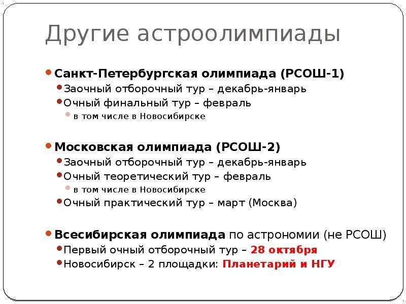 Другие астроолимпиады Санкт-Петербургская олимпиада (РСОШ-1) Заочный отборочный тур – декабрь-январь
