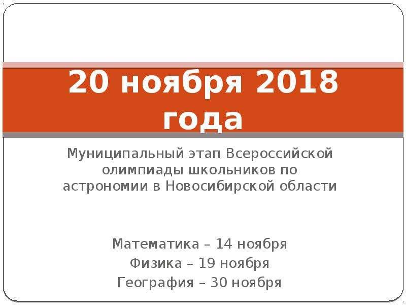 20 ноября 2018 года Муниципальный этап Всероссийской олимпиады школьников по астрономии в Новосибирс