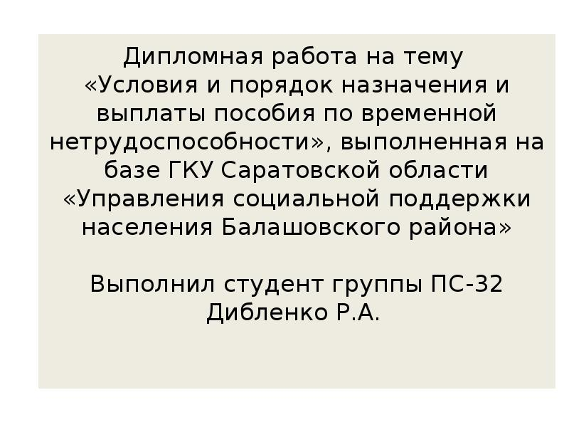 Презентация Условия и порядок назначения и выплаты пособия по временной нетрудоспособности, выполненная на базе ГКУ Саратовской области
