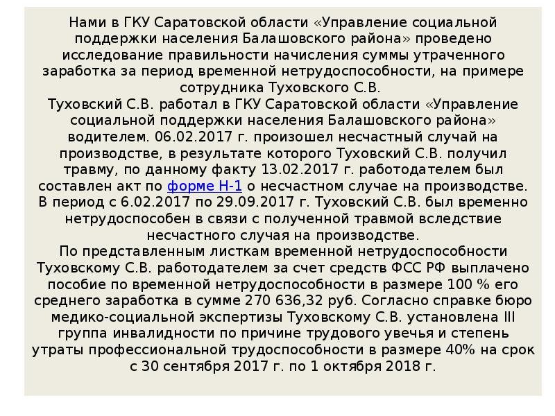 Нами в ГКУ Саратовской области «Управление социальной поддержки населения Балашовского района» прове