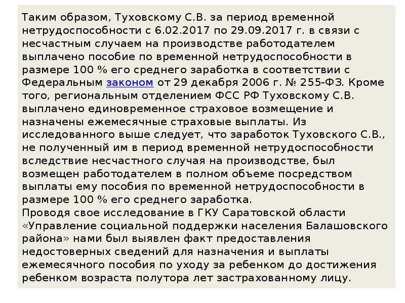 Таким образом, Туховскому С. В. за период временной нетрудоспособности с 6. 02. 2017 по 29. 09. 2017