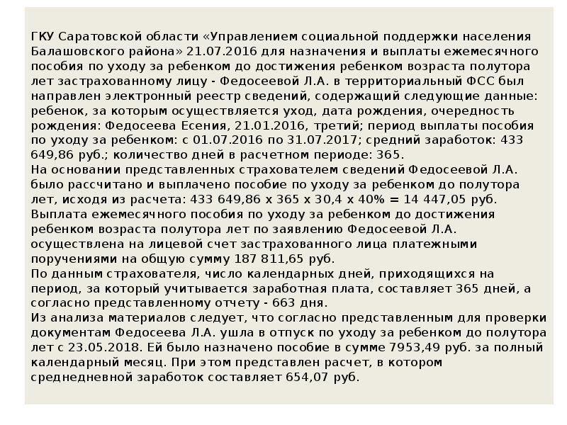 ГКУ Саратовской области «Управлением социальной поддержки населения Балашовского района» 21. 07. 201