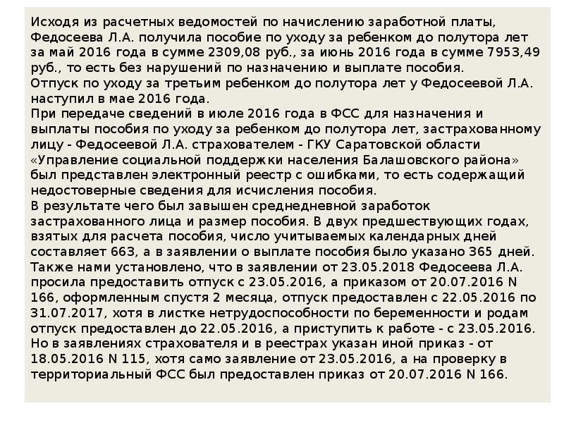 Исходя из расчетных ведомостей по начислению заработной платы, Федосеева Л. А. получила пособие по у