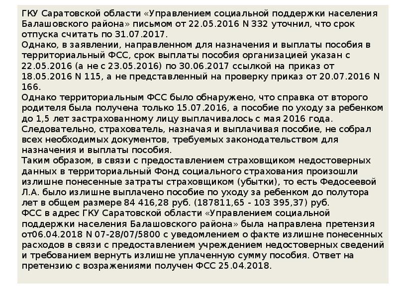 ГКУ Саратовской области «Управлением социальной поддержки населения Балашовского района» письмом от