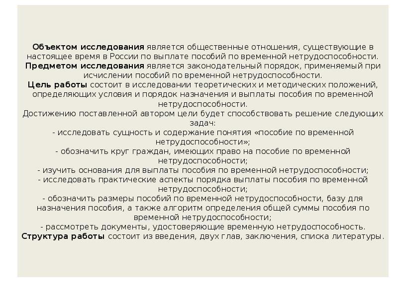 Объектом исследования является общественные отношения, существующие в настоящее время в России по вы