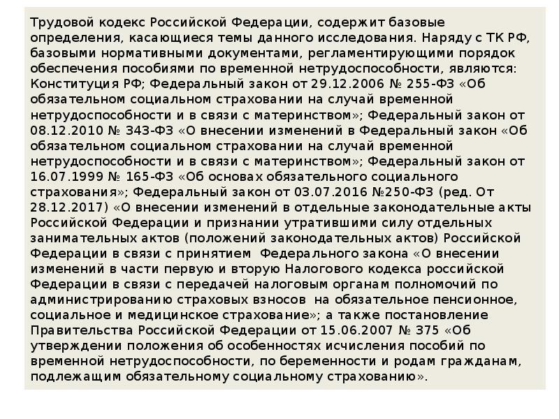 Трудовой кодекс Российской Федерации, содержит базовые определения, касающиеся темы данного исследов
