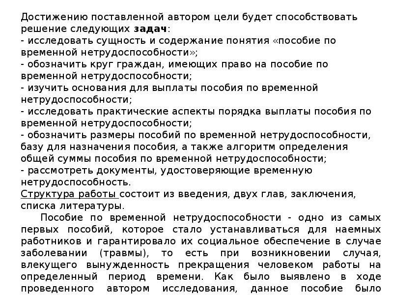 Условия и порядок назначения и выплаты пособия по временной нетрудоспособности, выполненная на базе ГКУ Саратовской области, слайд 6