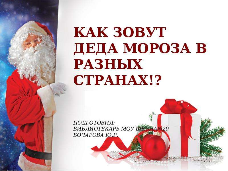 Презентация Как зовут Деда Мороза в разных странах