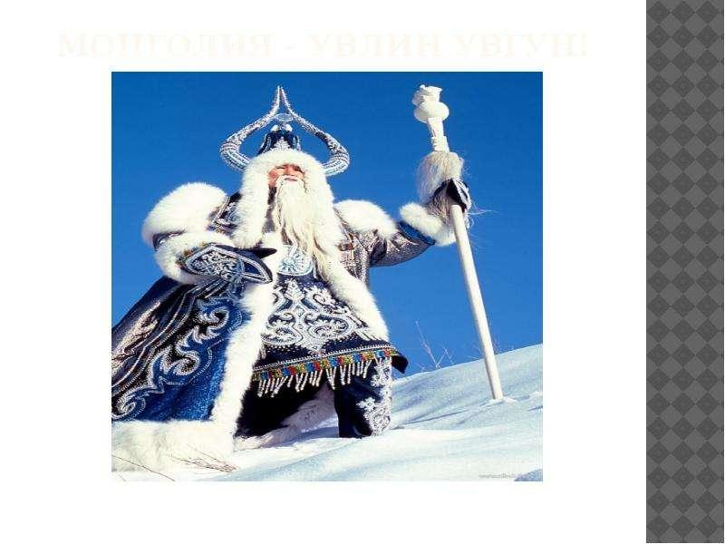 Монголия - Увлин Увгун!