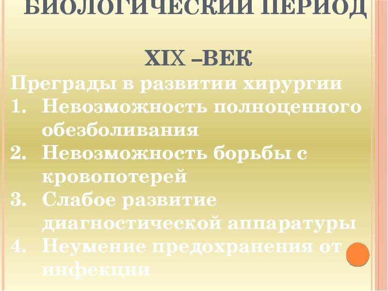 БИОЛОГИЧЕСКИЙ ПЕРИОД XIX –ВЕК