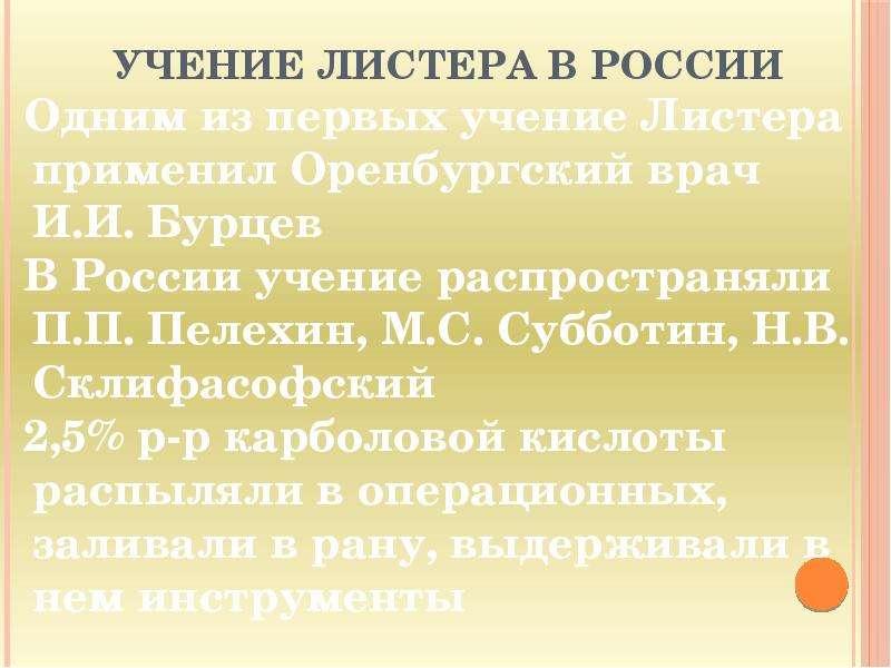 УЧЕНИЕ ЛИСТЕРА В РОССИИ