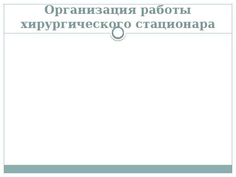 Организация работы хирургического стационара