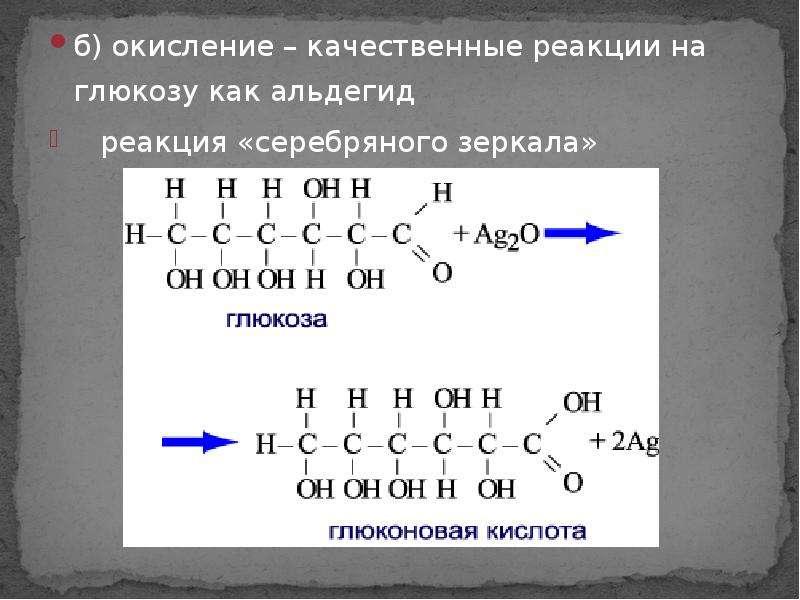 б) окисление – качественные реакции на глюкозу как альдегид б) окисление – качественные реакции на г