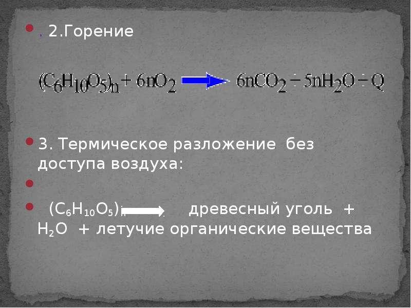 . 2. Горение . 2. Горение 3. Термическое разложение без доступа воздуха: (С6Н10О5)n древесный уголь