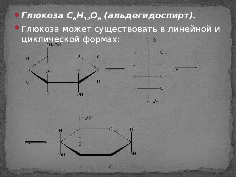 Глюкоза C6H12O6 (альдегидоспирт). Глюкоза C6H12O6 (альдегидоспирт). Глюкоза может существовать в лин