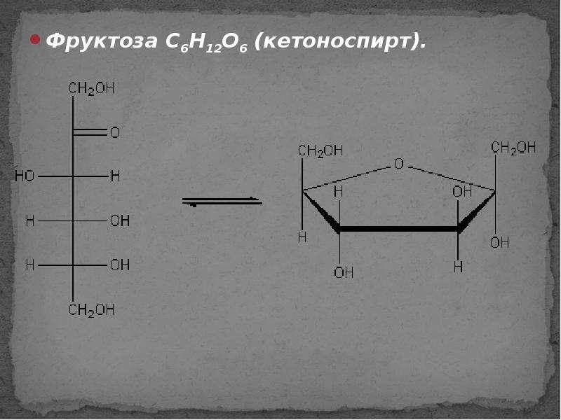 Фруктоза C6H12O6 (кетоноспирт). Фруктоза C6H12O6 (кетоноспирт).