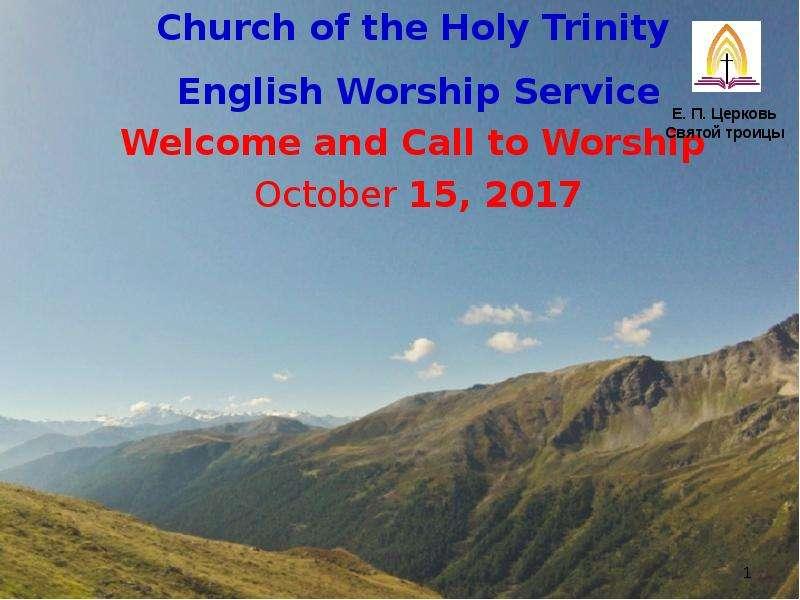 Church of the Holy Trinity English Worship Service