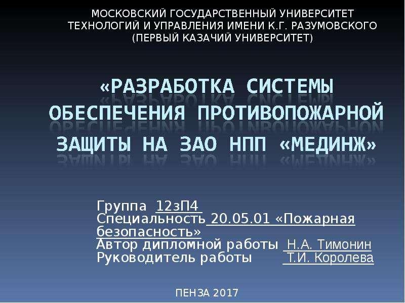 Презентация Разработка системы обеспечения противопожарной защиты на зао нпп «Мединж