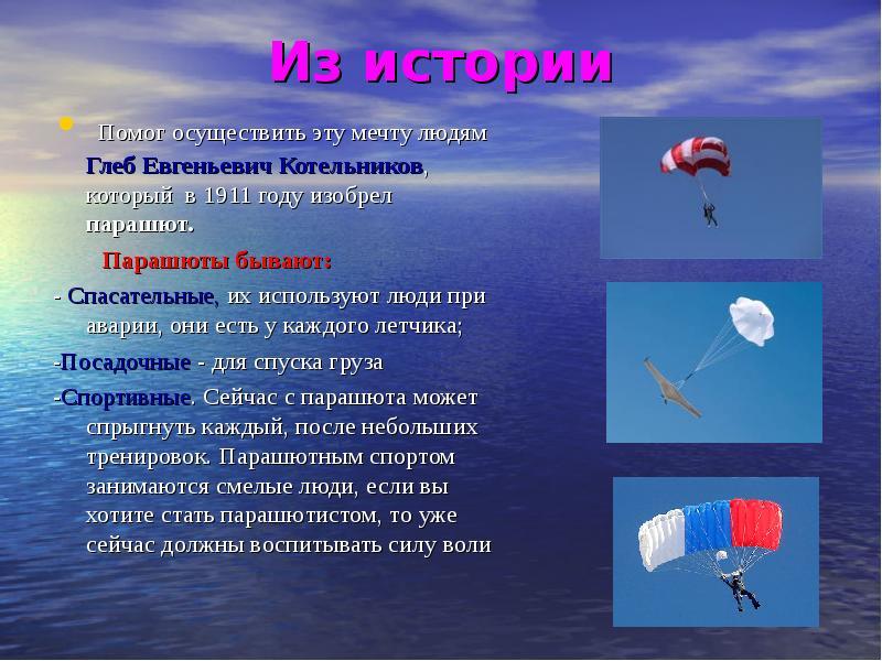 Из истории Помог осуществить эту мечту людям Глеб Евгеньевич Котельников, который в 1911 году изобре
