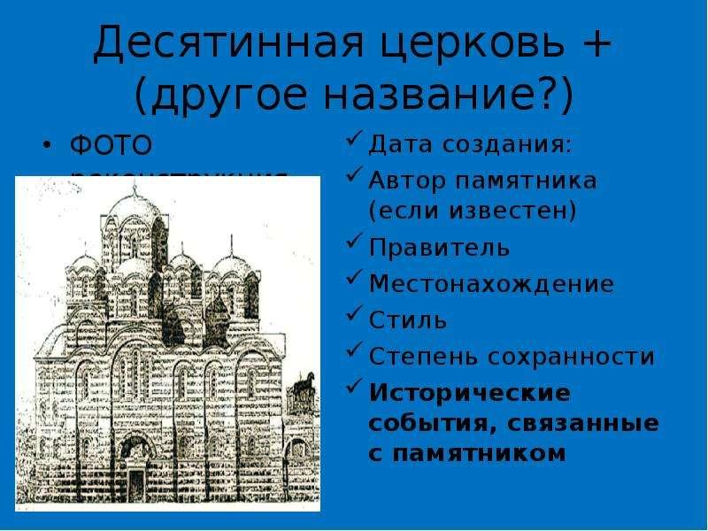 Десятинная церковь +(другое название?) ФОТО реконструкция