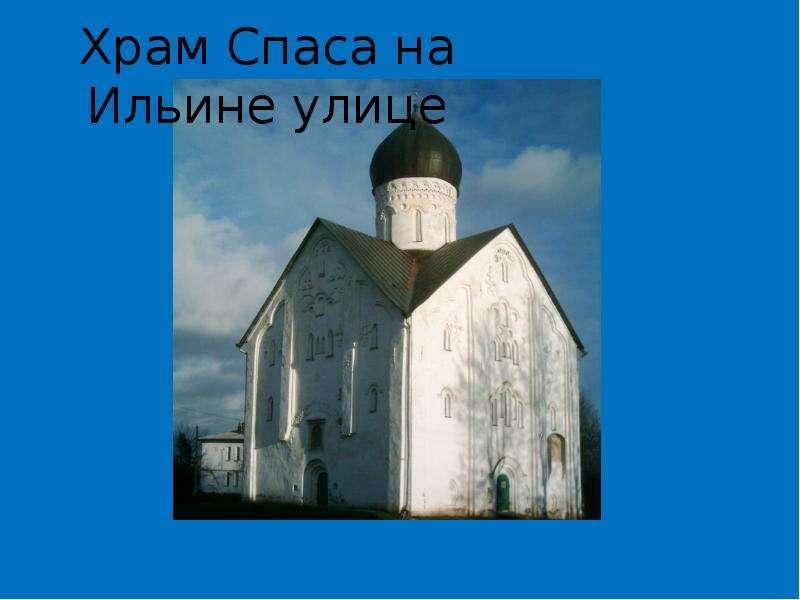 Храм Спаса на Ильине улице