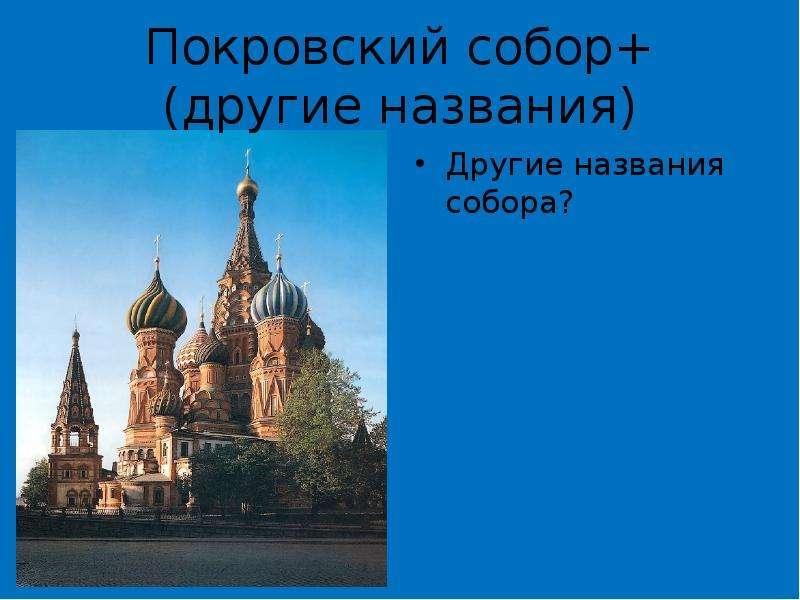 Покровский собор+ (другие названия) Другие названия собора?