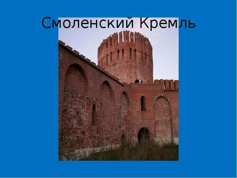 Смоленский Кремль