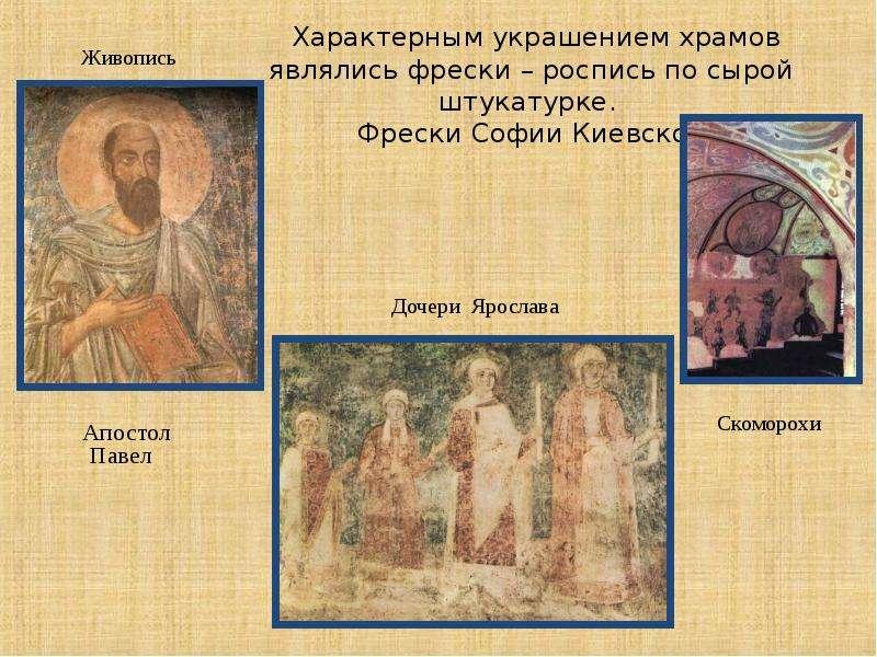 Характерным украшением храмов являлись фрески – роспись по сырой штукатурке. Фрески Софии Киевской