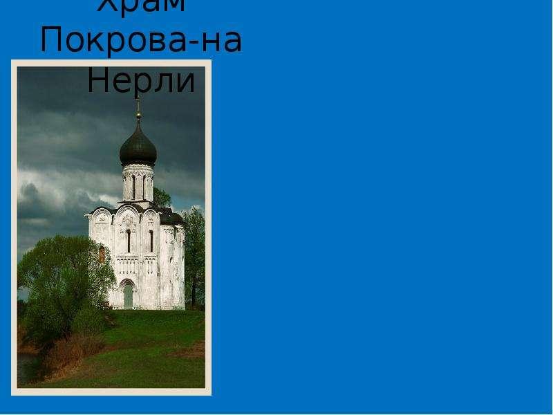 Храм Покрова-на Нерли