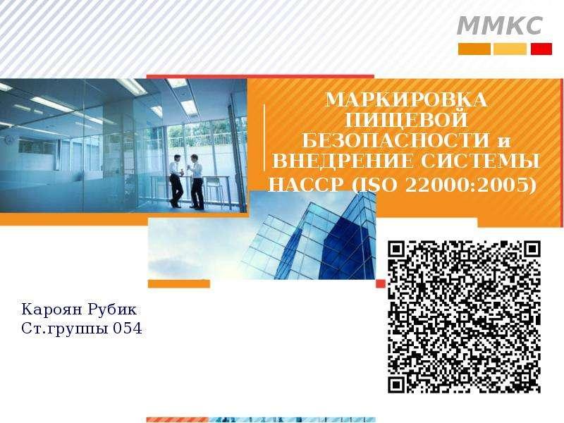Презентация Маркировка пищевой безопасности и внедрение системы НАССР