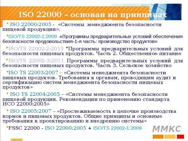 ISO 22000 – основан на принципах HACCP ISO 22000:2005 - «Системы менеджмента безопасности пищевой пр