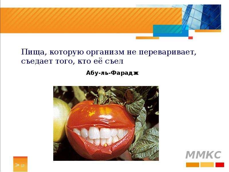 Пища, которую организм не переваривает, съедает того, кто её съел Пища, которую организм не перевари