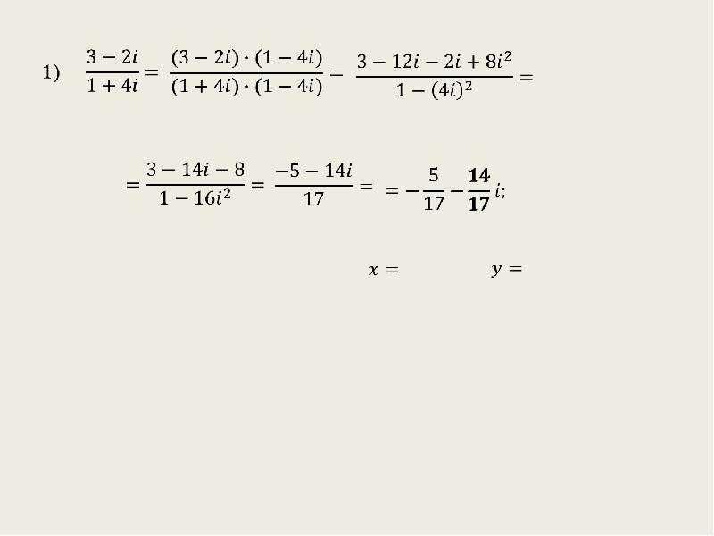 Комплексные числа. Решение задач, слайд 5