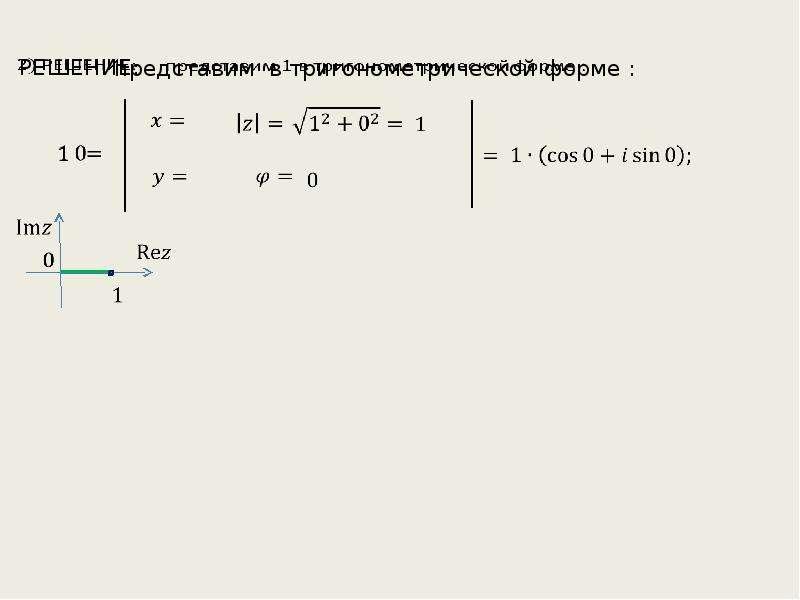 Комплексные числа. Решение задач, слайд 6